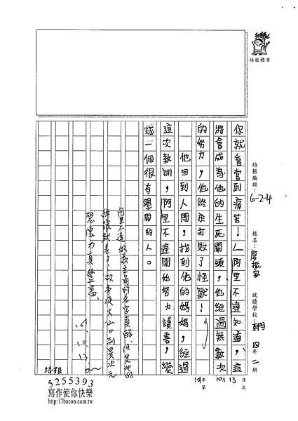 1014204廖振安 (3)