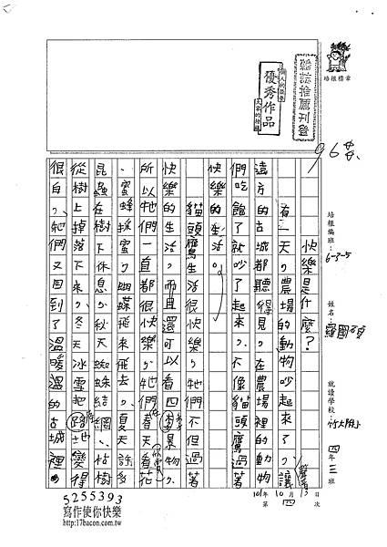 101W5204羅國碩 (1)