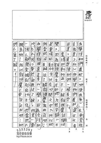 101W5204羅國碩 (2)