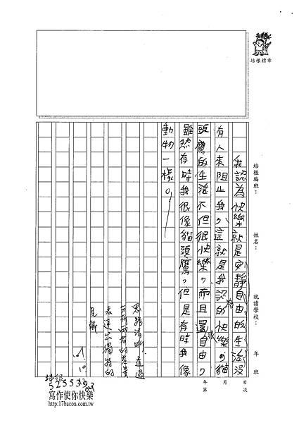 101W5204羅國碩 (3)