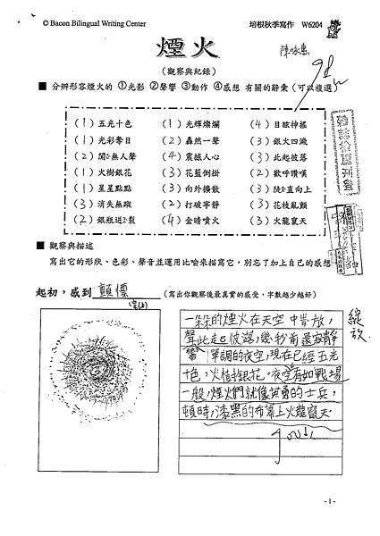 101W6204陳永惠 (1)