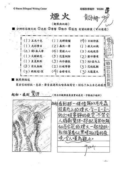 101W6204黃詠姍 (1)