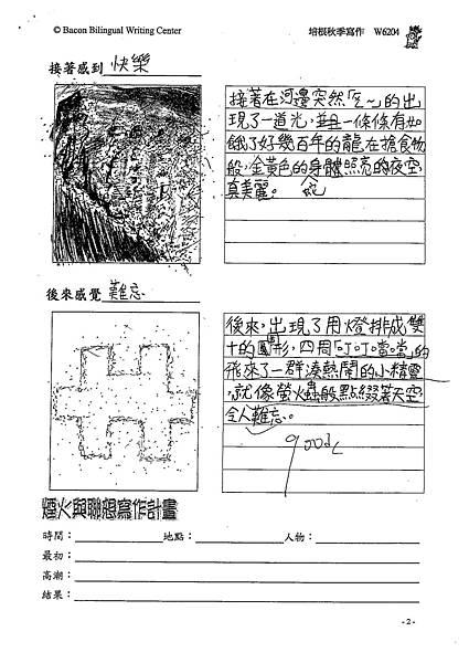 101W6204黃詠姍 (2)