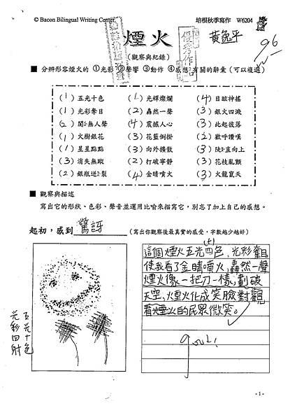 101W6204黃逸平 (1)
