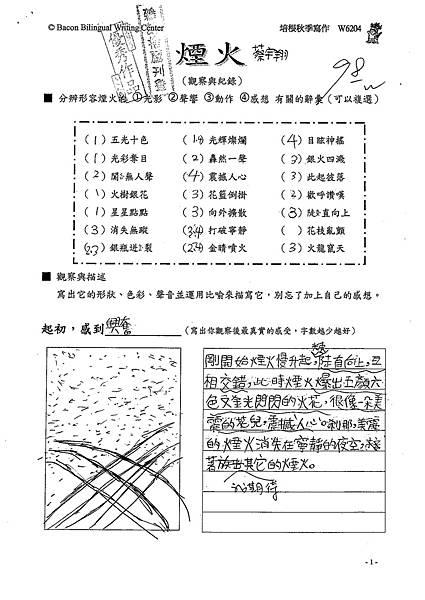 101W6204蔡宇翔 (1)