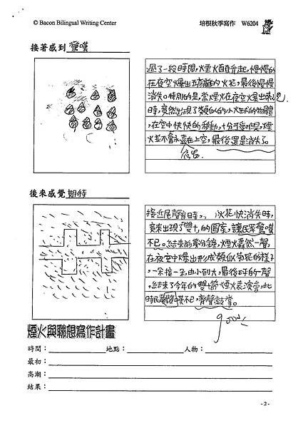 101W6204蔡宇翔 (2)