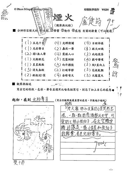 101W6204盧倢筠 (1)