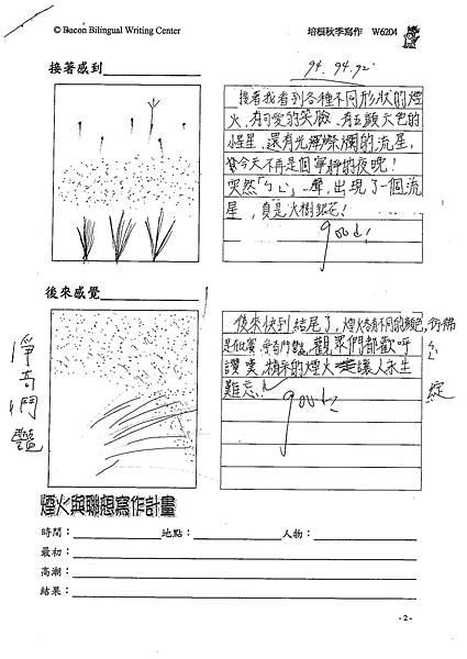 101W6204盧倢筠 (2)