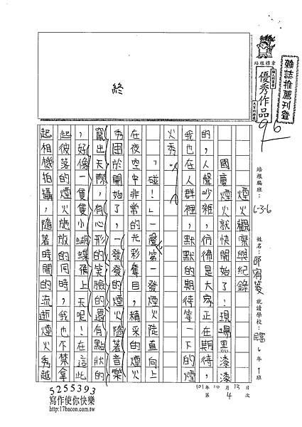 101W6204邵宥菱 (1)