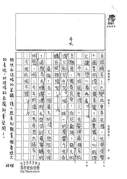 101W6204邵宥菱 (2)
