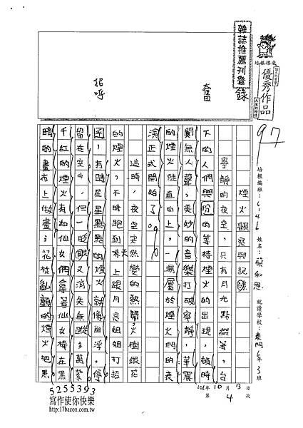101W6204蔡和恩 (1)