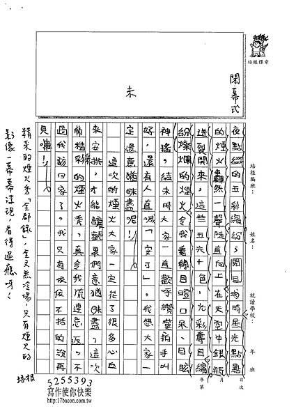 101W6204蔡和恩 (2)