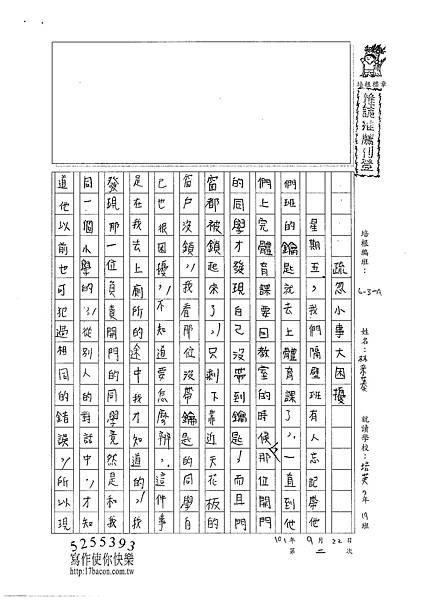 101WA202林采蓁 (1)