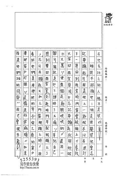 101WA202林采蓁 (2)