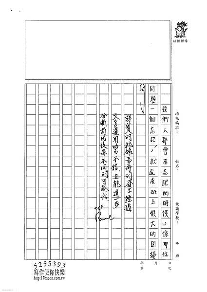 101WA202林采蓁 (3)