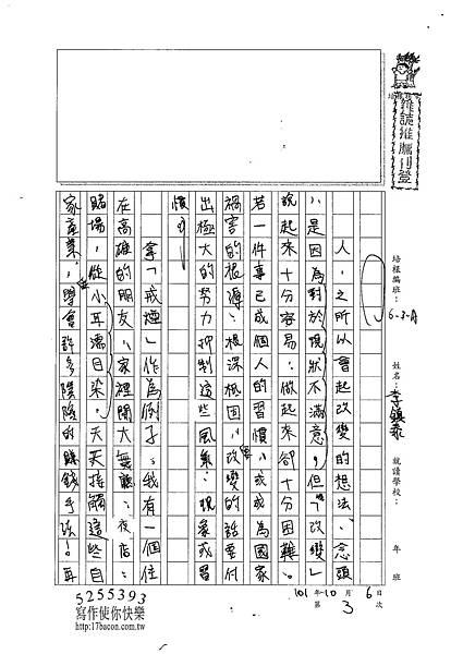 101WA203李鎮泰 (1)