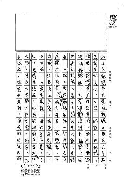 101WA203李鎮泰 (2)