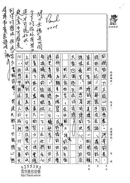 101WA203李鎮泰 (3)