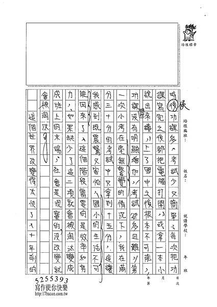 101WA203張豐瑾 (2)