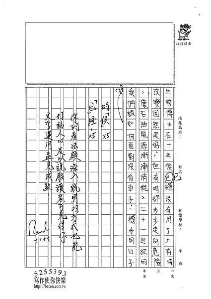 101WA203張豐瑾 (3)