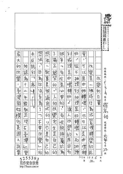 101WA203羅嵩皓 (1)