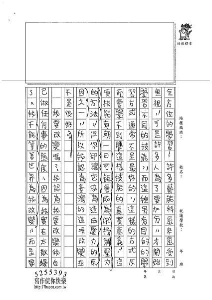 101WA203羅嵩皓 (2)