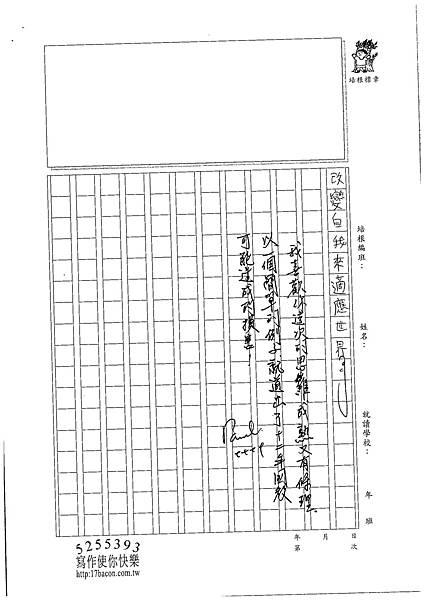101WA203羅嵩皓 (3)