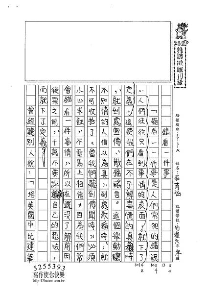101WA204莊育涵 (1)