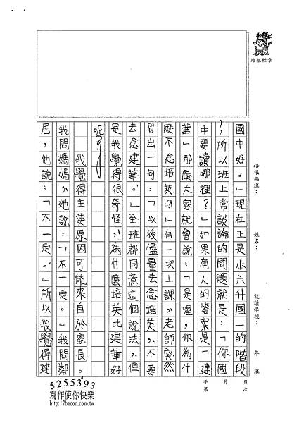 101WA204莊育涵 (2)
