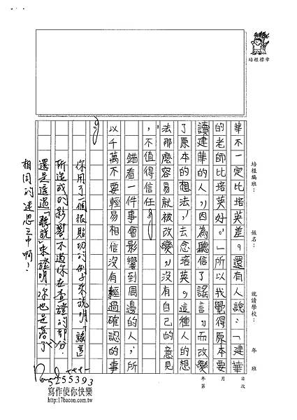 101WA204莊育涵 (3)