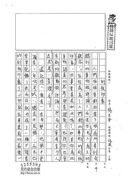 101WA204楊立安 (1)