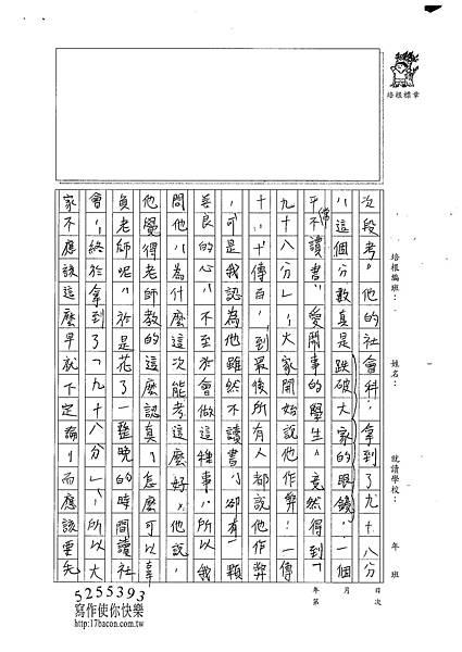 101WA204楊立安 (2)