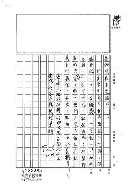 101WA204楊立安 (3)
