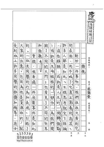 101WA204蔡霈縈 (1)