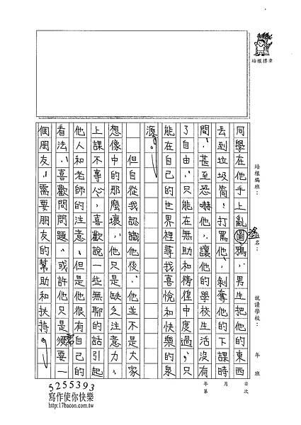 101WA204蔡霈縈 (2)