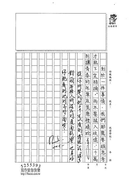101WA204蔡霈縈 (3)