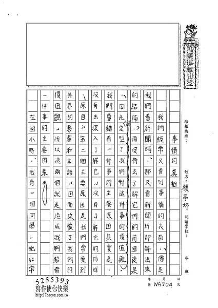 101WA204賴亭妤 (1)