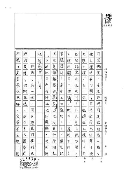 101WA204賴亭妤 (2)