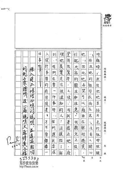 101WA204賴亭妤 (3)