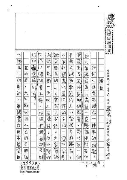 101WA204羅嵩皓 (1)