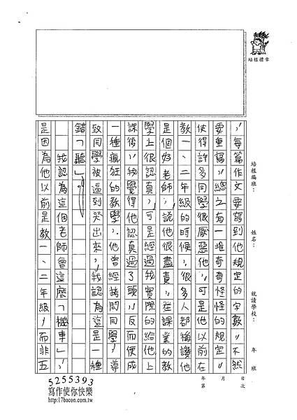 101WA204羅嵩皓 (2)