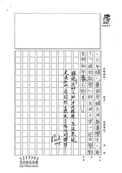 101WA204羅嵩皓 (3)