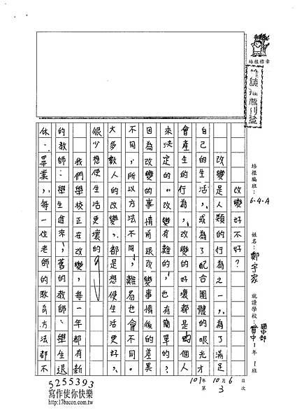 101WA203鄭宇家 (1)