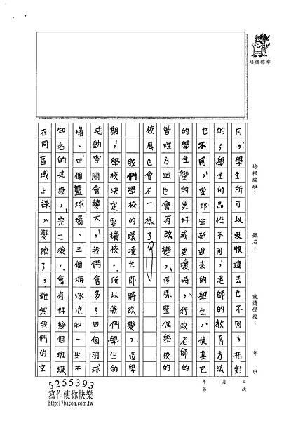 101WA203鄭宇家 (2)