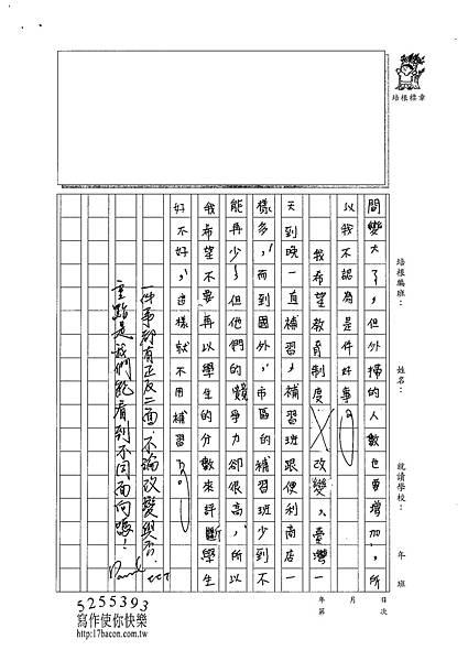 101WA203鄭宇家 (3)