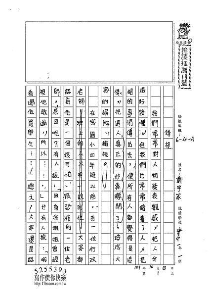 101WA204鄭宇家 (1)