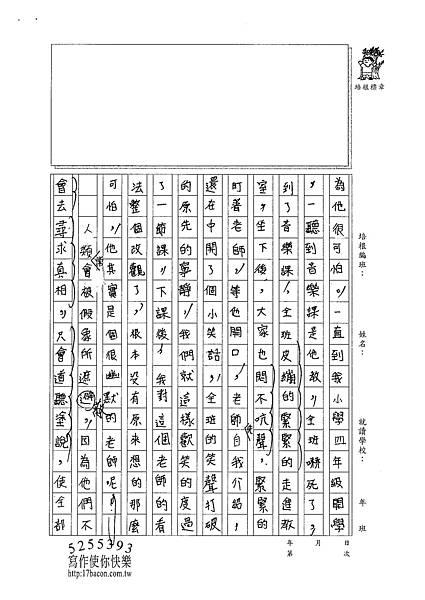 101WA204鄭宇家 (2)