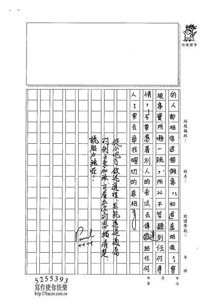 101WA204鄭宇家 (3)