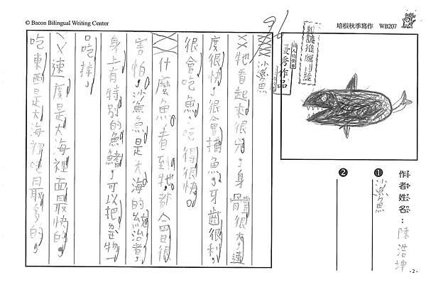 101WB207陳浩坤 (1)