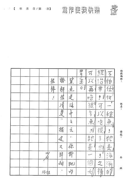 101WB207陳浩坤 (2)